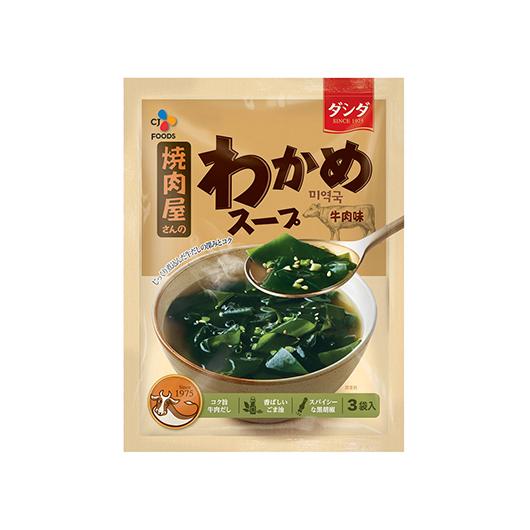焼肉屋さんのわかめスープ(牛肉味)